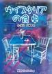 ウィスタリアの食卓〜DVD