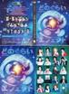 舞台「どのくらいエフェクト」DVD+パンフレットセット