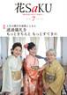 和の生活マガジン「花saku」文月号 2020.7 Vol. 298