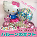 キティグッズ プレゼント バルーンギフト キャンディー付 電報 candy006
