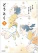 光村図書 小学教科書 どうとく 1 きみが いちばん ひかるとき [教番:道徳135] 新品 ISBN 9784895289863 コ002-652-001-textbook-lo