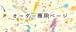 【☆ご予約】FABRIC BALLOON mini