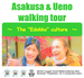 "Asakusa & Ueno walking tour ~The ""Edokko"" culture~"