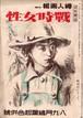 戦時女性 第四百八十六号 (『婦人画報』改題)