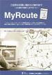 ご近所のお買い物からご旅行まで MyRoute