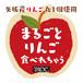 まるごとりんご食べれちゃう【2袋入り1箱】