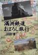 満州鉄道まぼろし旅行
