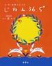 じねん36.5°「火」号  vol.3