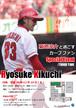 【A席】菊池涼介と過ごすカープファンスペシャルイベント 2018