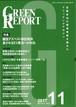 GREEN REPORT 2017年11月号