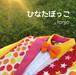 オリジナルCD「ひなたぼっこ」