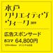 法人・店舗|水戸クリエイティヴウィーク2019 スポンサード 64,800円