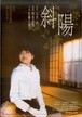 映画「斜陽」DVD