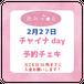 ★2/27 チャイナday予約チェキ