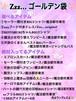 超豪華✨限定20袋完売御礼✨(特別+15袋)Zzz... ゴールデン豪華袋✨