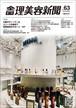 【5/25発売】全国理美容新聞<第63号>(2021年6月号)