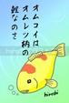 オムコイ俳句(ポストカード)