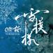 10th Single「雪模様」