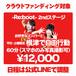 【Re:boot対象】真赤金メンバーと根津自由行動チケット60分(12000円)