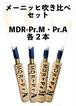 MDR-Pr.M&Pr.A メーニッヒ吹き比べセット Pr.M、Pr.A(メーニッヒ&Guercio45A.M. )×2本