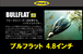 deps  / ブルフラット 4.8インチ
