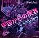 White Flag ‎– Keepers Of The Purple Twilight   7""