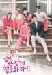 ☆韓国ドラマ☆《とにかくアツく掃除しろ!》Blu-ray版 全16話 送料無料!