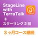 継続購入【AI英会話アプリ+スクーリング2回・3ヶ月間】StageLine with TerraTalk
