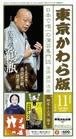 東京かわら版 2019(令和元)年11月号