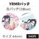 【平野友里(ゆり丸)】YRMRバッヂ