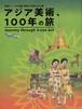 アジア美術 100年の旅