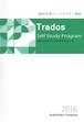 Trados SSPコース / Self Study Program Course