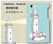 選べるカラー*iphone・Android側表面印刷スマホカバー《灯台》