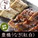 【豊橋うなぎ 夏目セット】蒲焼き&白焼き(紅白)