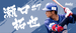 【2018選手タオル】#7 瀬口拓也