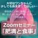 【11/19】Zoomセミナー「肥満と食事」