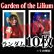 【チェキ・ランダム10枚】Garden of the Lilium