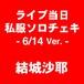 ライブ当日私服ソロチェキ(6/14 Ver.)結城沙耶