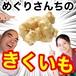 めぐりさんちの菊芋セット(菊芋1kg + 山口の醤油 + 特典動画)【11月以降にお届け・送料込み】