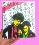 YAMASAKI BROTHERS 10TH ANNIVERSARY  『絵と書(ええとしにしよう)』C