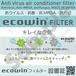ecowinフィルター設置証ステッカーメカニズムタイプ 15×15cm 1枚 ※エコウィンフィルターと一緒にお買い求めください 抗ウイルス(コロナ)対策設置証/エコウィン/エアコン