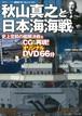 送料無料 秋山真之と日本海海戦 DVD付 超精密3D・CGシリーズ46
