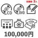 100000円プラン【ポストカード・CD・日記・DVD・完全装備・撮影会・レコーディング見学プラン】