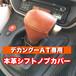 ルノー カングー2(2007年〜)専用ATシフトカバー
