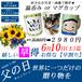 父の日キャンペーン 6/10日まで期間限定!!