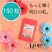 【入荷いたしました!】Mopri(モプリ)モリンガ➕乳酸菌サプリ【150粒】