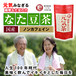 ウイルス対策に!免疫力アップ!純国産 なた豆茶 ノンカフェイン 健康 口臭予防 歯周病