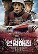 ☆韓国映画☆《ノーザン・リミット・ライン -南北海戦-》DVD版 送料無料!