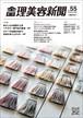 【9/25発売】全国理美容新聞<第55号>(2020年10月号)
