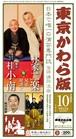 東京かわら版 2017(平成29)年10月号